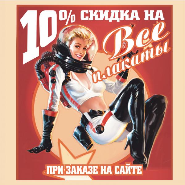 Постеры для интерьера
