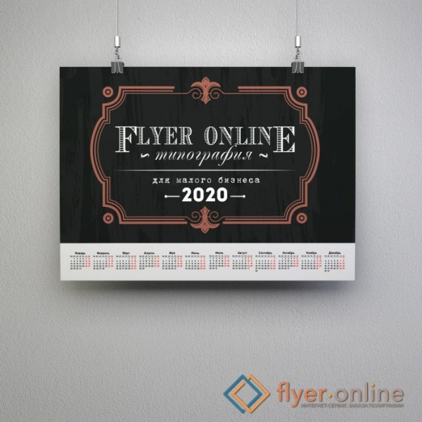 Календари-плакаты (календари-постеры)