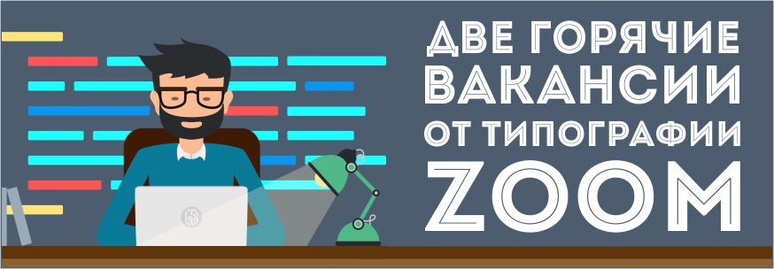 Две горячие вакансии от Типографии ZOOM