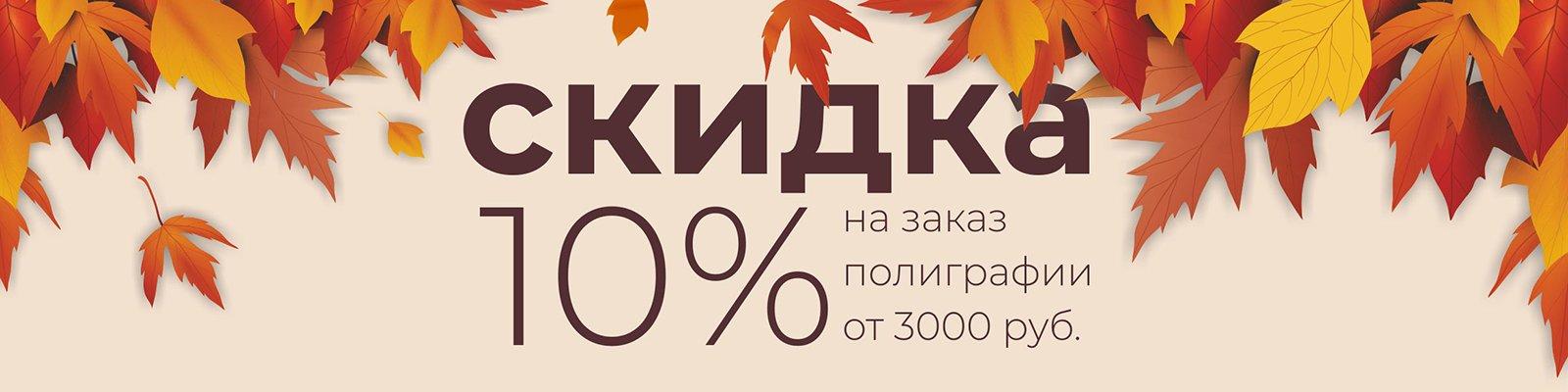Получите скидку -10% на все заказы от 3000 рублей