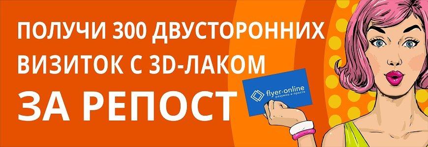 Получи 300 двухсторонних визиток с 3D-лаком за репост!