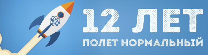 День Рождения Flyer-Online