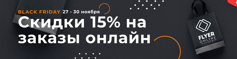 Получите скидку -15% на все заказы онлайн с 27 по 30 ноября