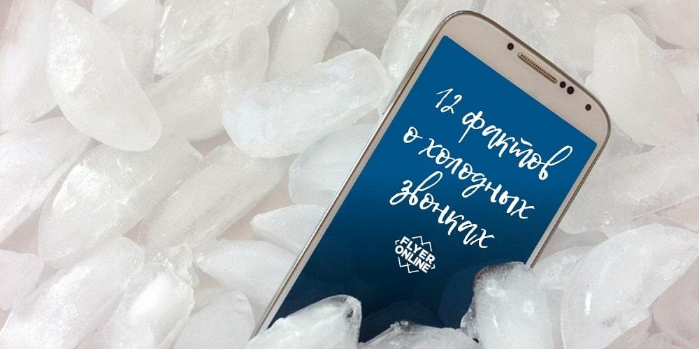 12 горячих фактов о холодных звонках