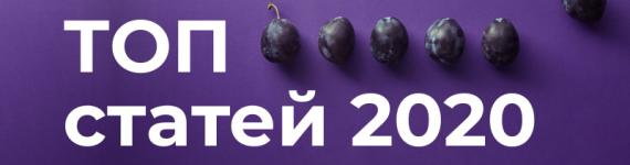ТОП-5 бизнес-статей блога Flyer-Online за 2020 год