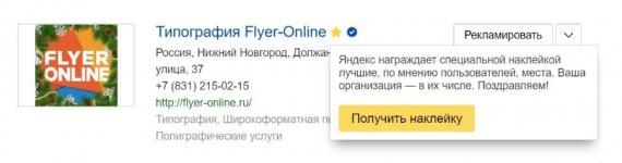 """Мы получили звезду """"Выбор пользователей"""" на Яндекс.Картах"""