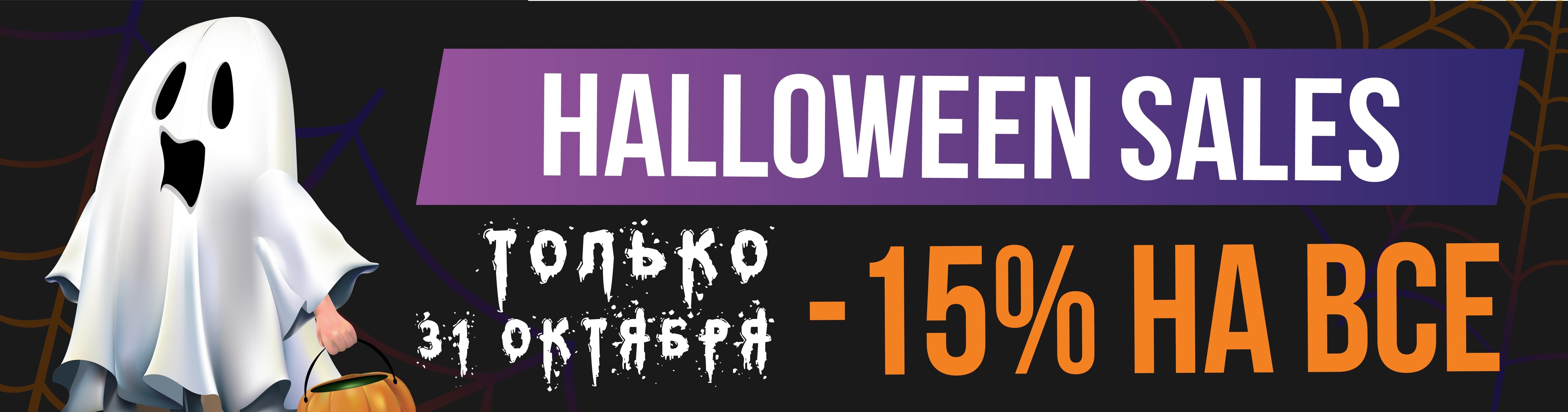 Halloween Sale 2018