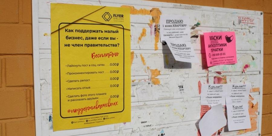 Расклеиваем информационные плакаты в поддержку малого бизнеса