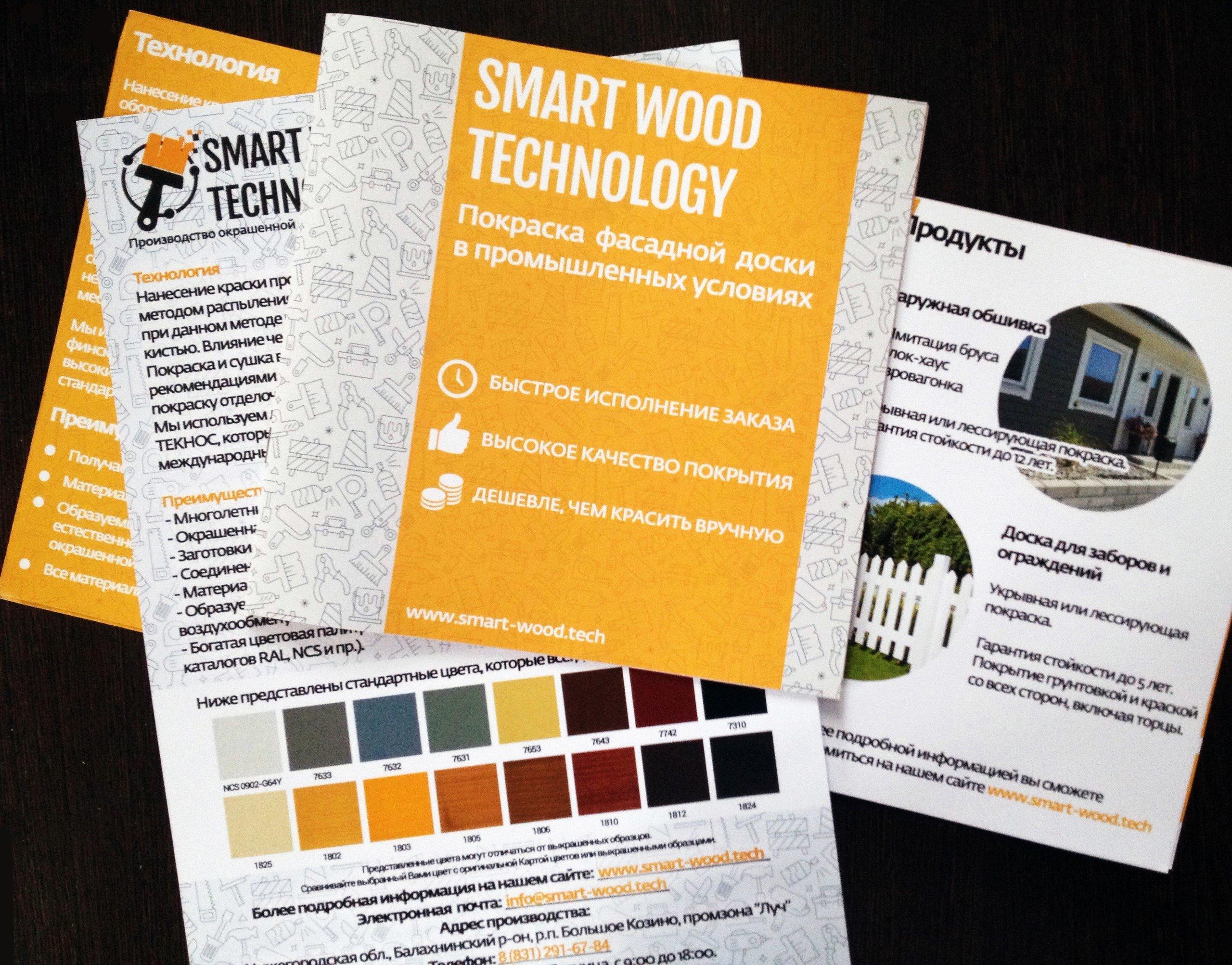 Листовки и брошюры для производителя окрашенной отделочной доски | Smart Wood Technology