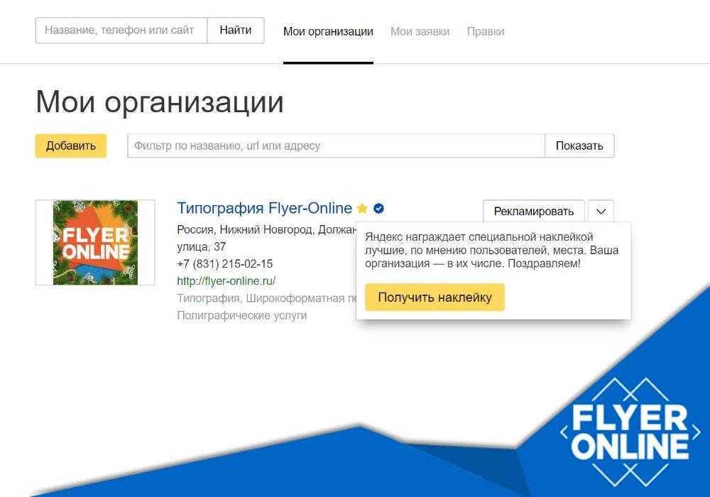 Яндекс наградил типографию Flyer-Online