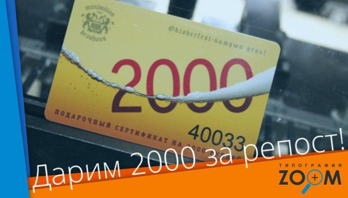 Получи 2000 рублей за репост!