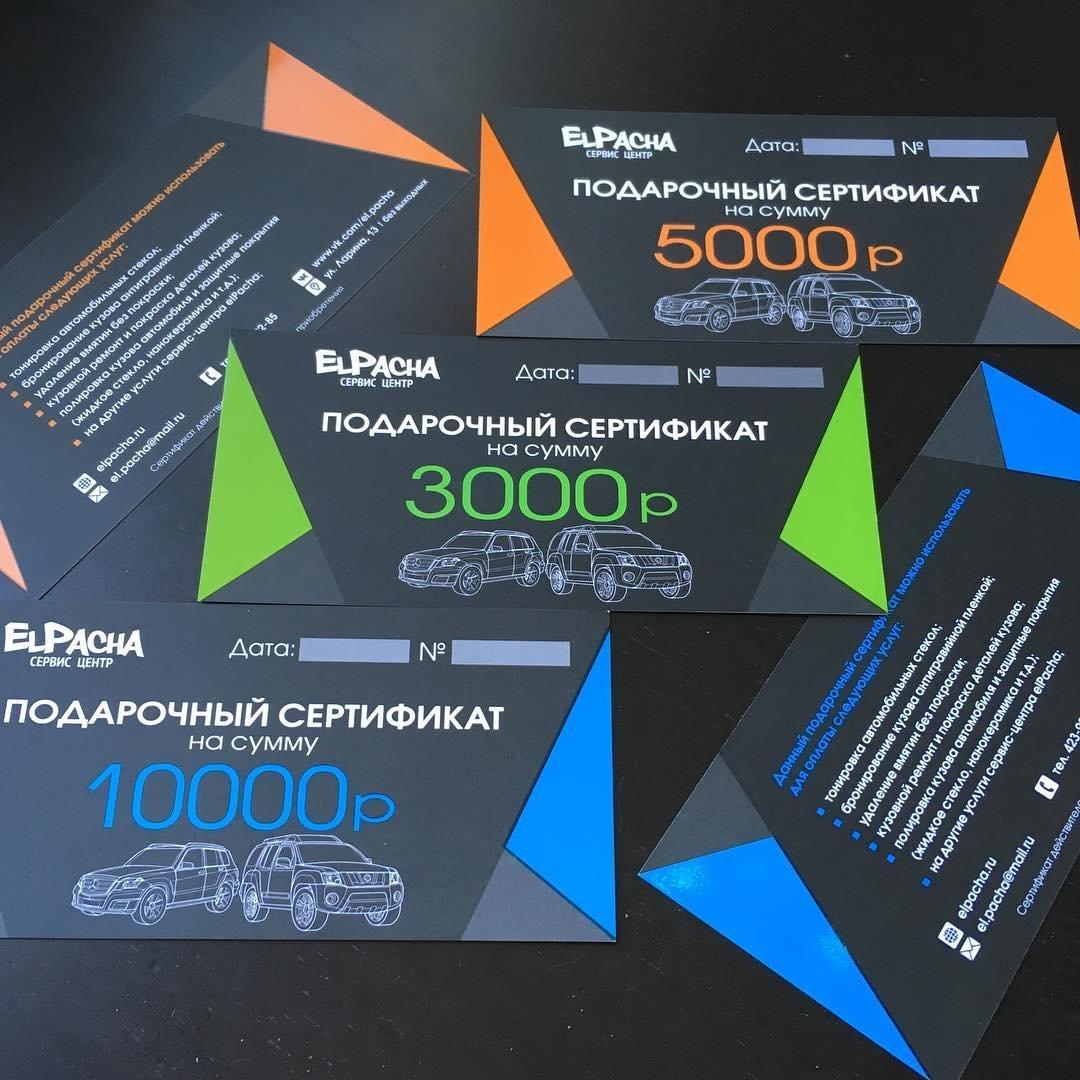Подарочные сертификаты для сервисного центра Elpacha