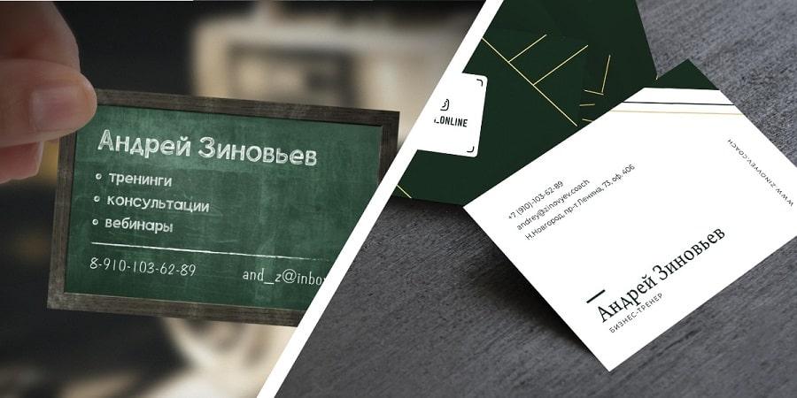 Аудит визитки для бизнес-тренера Андрея Зиновьева