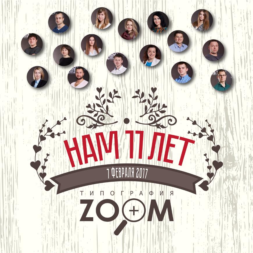 11 лет типографии ZOOM