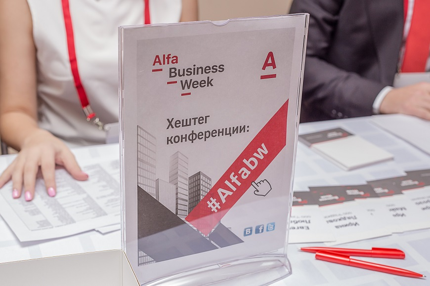 Хештег Alfa Business Week