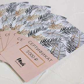 Подарочные сертификаты на бумаге Color Copy 350г/м2