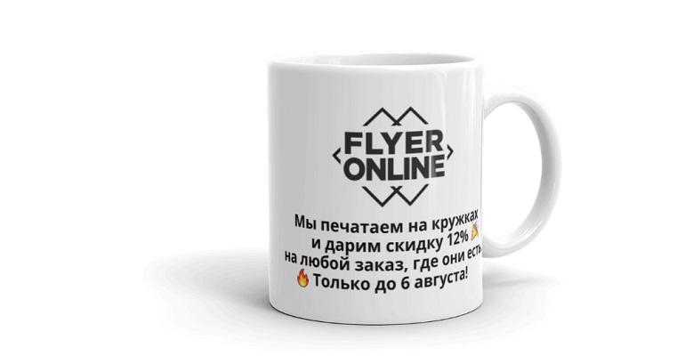 Кружка Flyer-Online