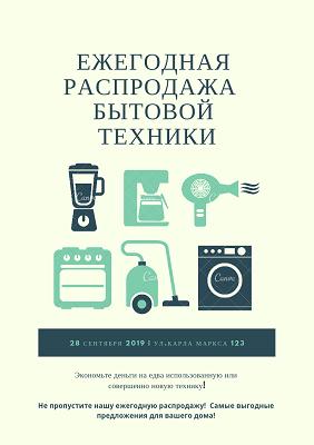 Пример флаера с использованием значков для иллюстрации продуктов компании