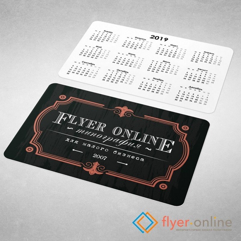 Карманный календарь