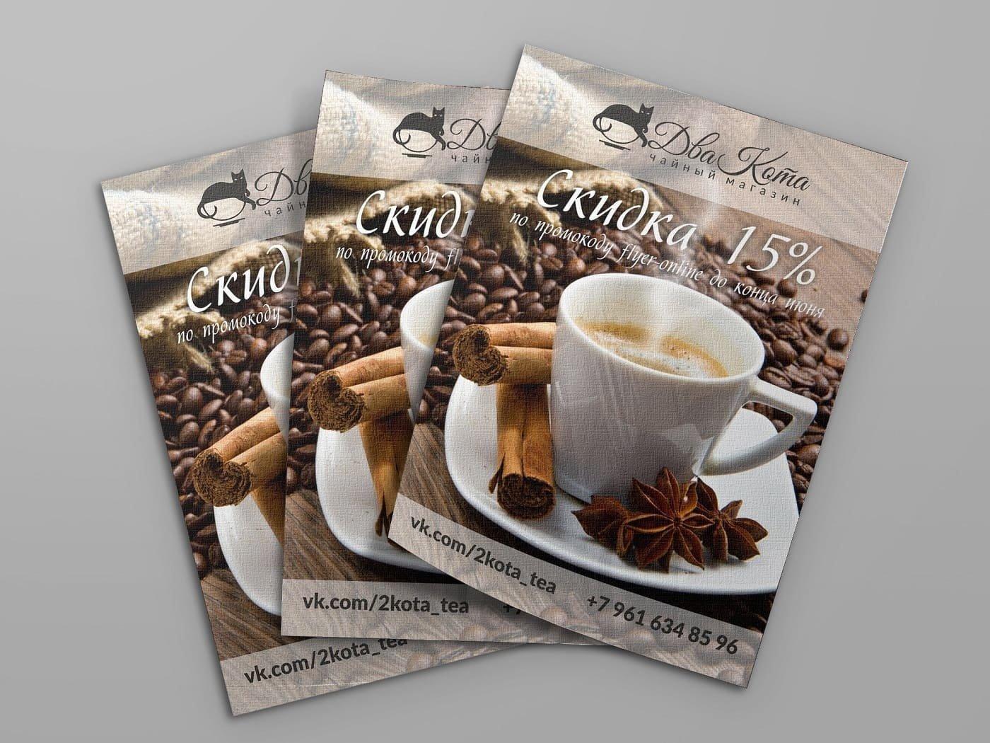 Два Кота - Чайный магазин | Отзыв первого клиента flyer-online.ru