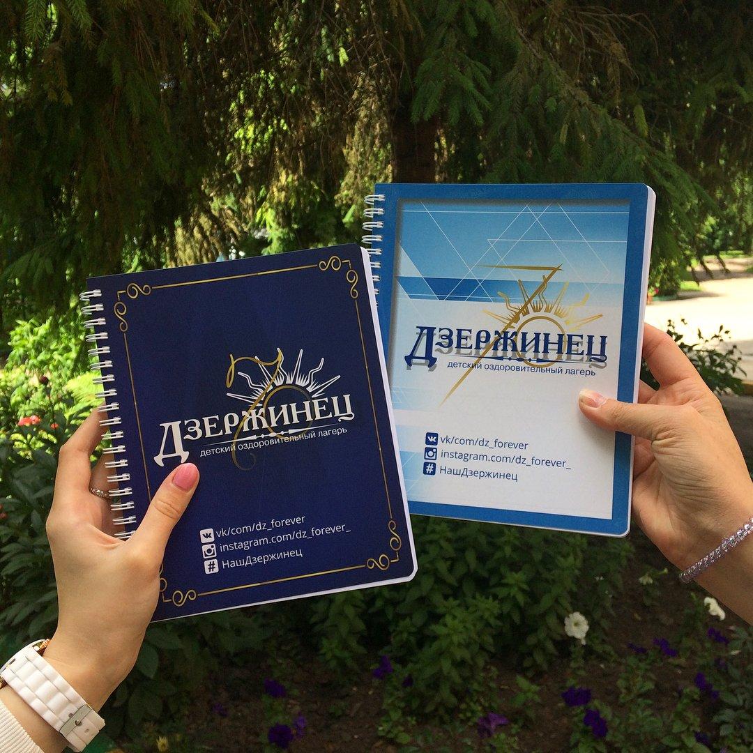 Загородный центр Дзержинец | Тетради для летней смены детского лагеря 2017