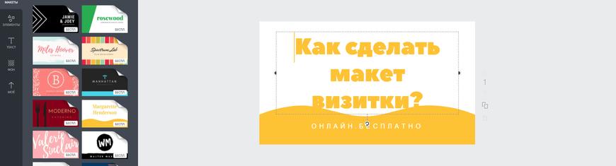Как сделать макет визитки бесплатно?