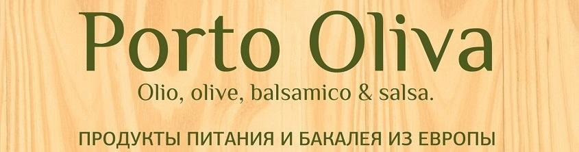 PortoOlivia.ru - продукты и бакалея из Европы