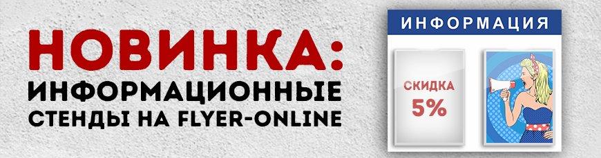 Новинка: Информационные стенды на Flyer-Online