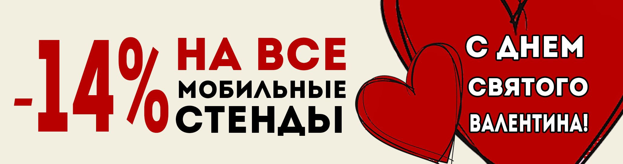 Поздравляем с Днем Всех Влюбленных