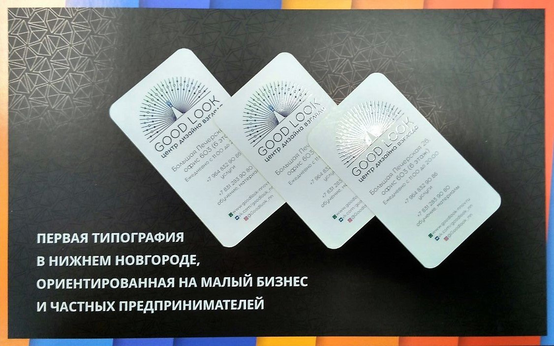 Визитки и наклейки со скруглением онлайн