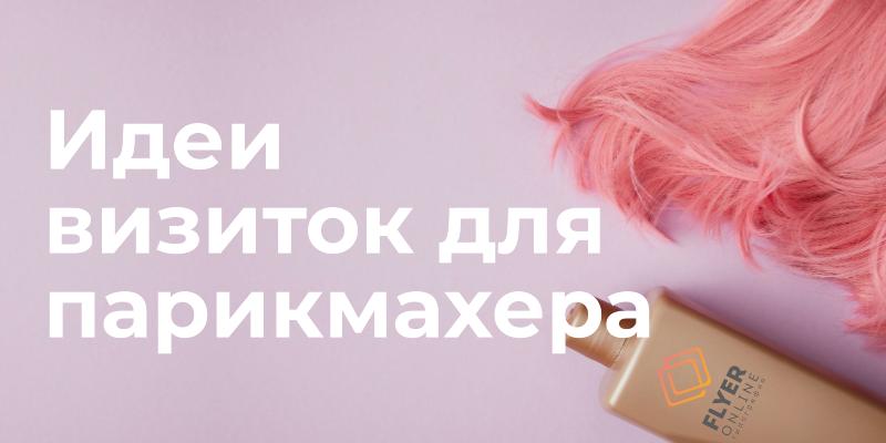 21 идея дизайна визиток для парикмахера с примерами и фото