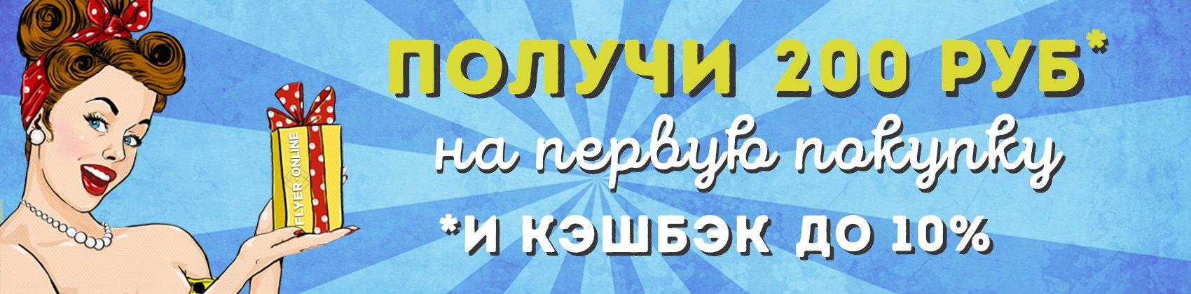 Получи 200 рублей за регистрацию и кэшбэк до 10%