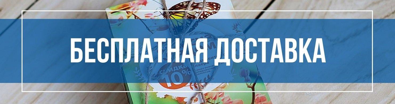 Бесплатная доставка курьером по Нижнему Новгороду