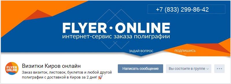 Доставка продукции типографии Flyer-Online теперь и в Киров!
