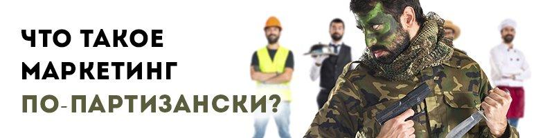 """Что такое """"маркетинг по-партизански""""?"""