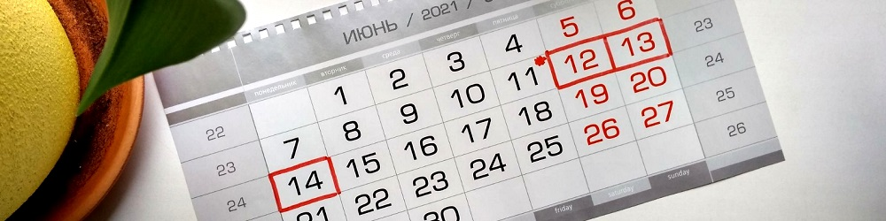 График работы типографии на 11-14 июня 2021 года