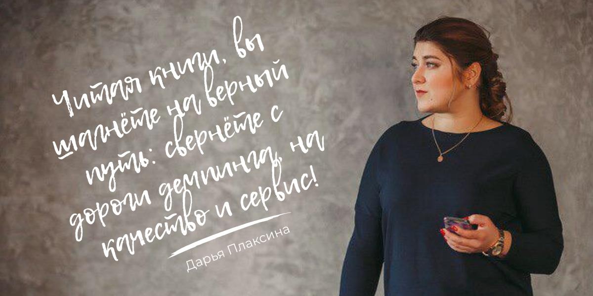 Дарья Плаксина: Бросила карьеру на ТВ, чтобы заняться любимым делом