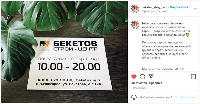 Отзыв от Бекетов Строй Центр