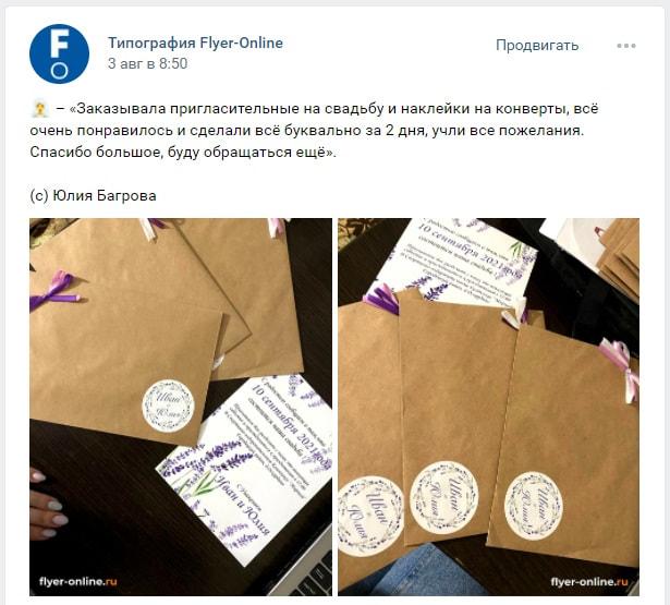 Отзыв о печати свадебной полиграфии от Юлии Багровой (Грачёвой)