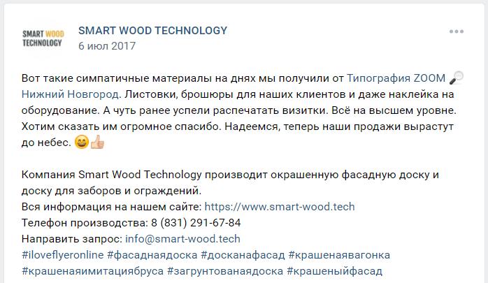 Отзыв о печати листовок и брошюр для производителя окрашенной отделочной доски «Smart Wood Technology»