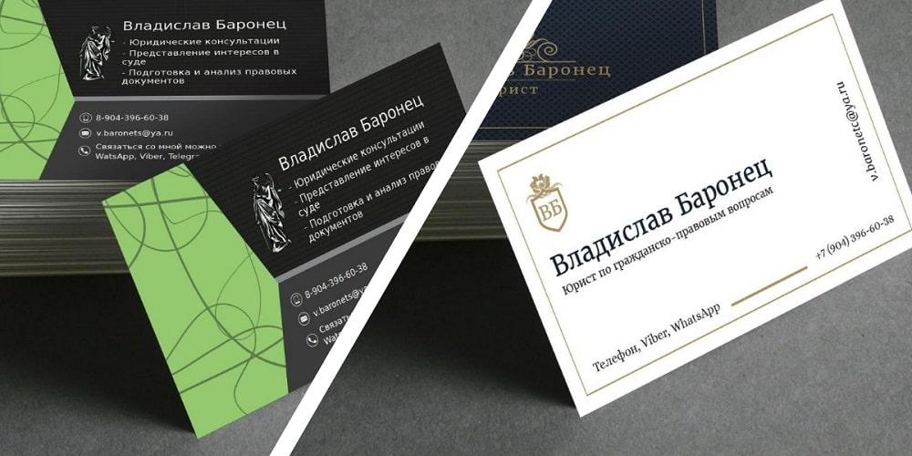 Визитки для юриста: Владислав Баронец