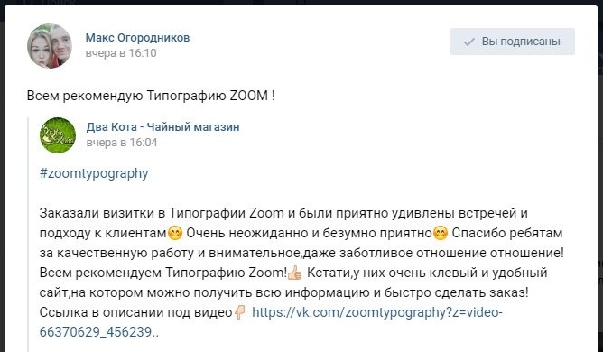 Отзыв первого клиента flyer-online.ru: Чайный магазин «Два Кота»